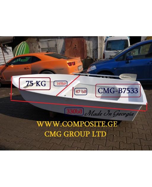 ნავი CMG-B7533